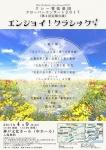 クレー管弦楽団 クローバーコンサート2017(第4回定期公演)
