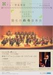 クレー管弦楽団 クローバーコンサート2018(第6回定期公演)