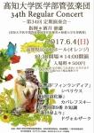 高知大学医学部管弦楽団 第34回定期演奏会