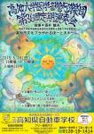高知大学医学部管弦楽団 第36回定期演奏会