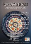 神戸大学交響楽団 Summer Concert 2018