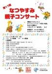 港北区民交響楽団 第17回なつやすみ親子コンサート