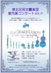 港北区民交響楽団 室内楽コンサートVol.11