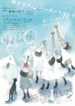 国分寺チェンバーオーケストラ(KCO) 創立20周年記念コンサート