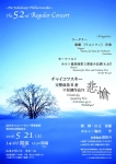 国分寺フィルハーモニー管弦楽団 第52回定期演奏会