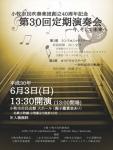 小牧市民吹奏楽団 第30回定期演奏会 〜今、そして未来へ