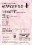 近衞楽友会オーケストラ 第九特別演奏会