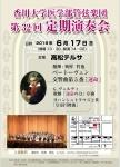 香川大学医学部管弦楽団 第32回定期演奏会