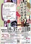 熊谷吹奏楽団 第42回定期演奏会