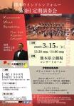 熊本ウインドシンフォニー 第3回定期演奏会