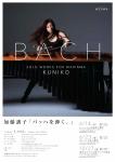 kuniko kato arts project 加藤訓子バッハを弾く