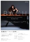 kuniko kato arts project B A C H 「加藤訓子バッハを弾く。」