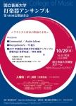 国立音楽大学打楽器アンサンブル 第48回定期演奏会~フランスと日本の作品による~