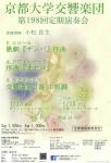京都大学交響楽団 第198回定期演奏会