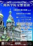 関西学院交響楽団 第126回定期演奏会
