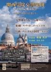 関西学院交響楽団 第128回定期演奏会