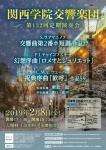 関西学院交響楽団 第132回定期演奏会