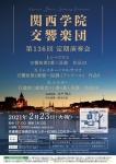 関西学院交響楽団 第136回定期演奏会