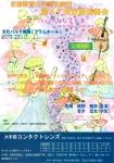 京都教育大学管弦楽団 第47回定期演奏会