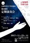 京都教育大学管弦楽団 第48回定期演奏会