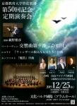 京都教育大学 管弦楽団 第50回定期演奏会