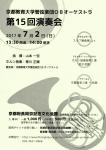 京都教育大学管弦楽団OBオーケストラ 第15回演奏会