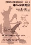 京都教育大学管弦楽団OBオーケストラ 第16回演奏会
