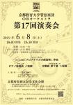 京都教育大学管弦楽団OBオーケストラ 第17回演奏会