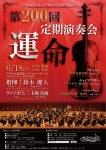 九大フィルハーモニー・オーケストラ 第200回定期演奏会