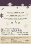 九大フィルハーモニー・オーケストラ第201回定期演奏会