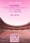上野の森交響楽団 第76回定期演奏会