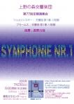 上野の森交響楽団 第77回定期演奏会