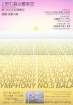上野の森交響楽団 第78回定期演奏会