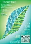 上野の森交響楽団 第79回定期演奏会