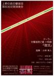 上野の森交響楽団 第80回定期演奏会