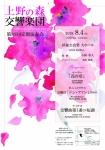 上野の森交響楽団 第83回定期演奏会