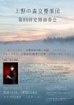 上野の森交響楽団 第85回定期演奏会