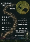 レーベンスルスト・フィルハーモニー管弦楽団 松戸クリスマスコンサート