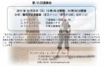 アンサンブル・レ・ヴァン・ブルー  第10回演奏会