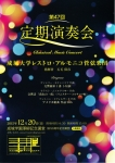 成城大学レストロ・アルモニコ管弦楽団 第47回定期演奏会