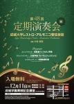 成城大学レストロ・アルモニコ管弦楽団 第48回定期演奏会