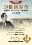 成城大学レストロ・アルモニコ管弦楽団 第50回定期演奏会