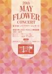 成城大学レストロ・アルモニコ管弦楽団 第39回メイフラワーコンサート