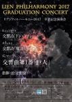 リアンフィルハーモニー2017 卒業記念演奏会