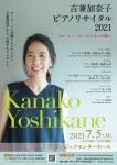 株式会社リリー 吉兼加奈子 ピアノリサイタル 2021 ウィーン・パリ・スペインの調べ
