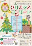 アンサンブル・リュミエ もっと身近にクラシック♪vol.6 6種の楽器によるクリスマスコンサート