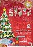 アンサンブル・リュミエ もっと身近にクラシック♪vol.7「6種の楽器によるクリスマスコンサート」