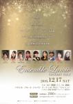 アンサンブル・リュミエ Ensemble Lumiè Concert vol.2
