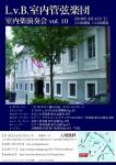 L.v.B.室内管弦楽団 室内楽演奏会vol.10