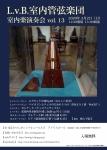 L.v.B.室内管弦楽団 室内楽演奏会vol.13